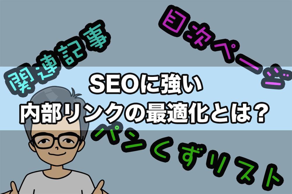 insite-link-seo