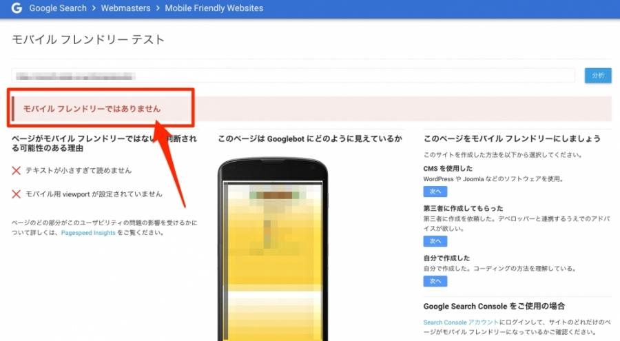 mobile-friendly1