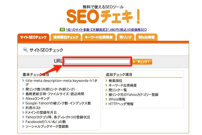 seo-check