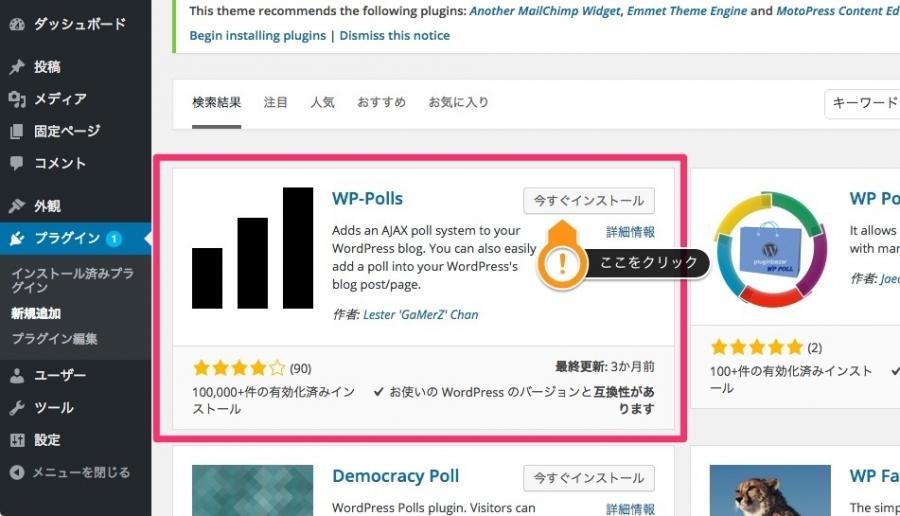 プラグイン検索からWP-Polls取得