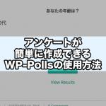アンケートが簡単に作成できるWP-Pollsの使用方法