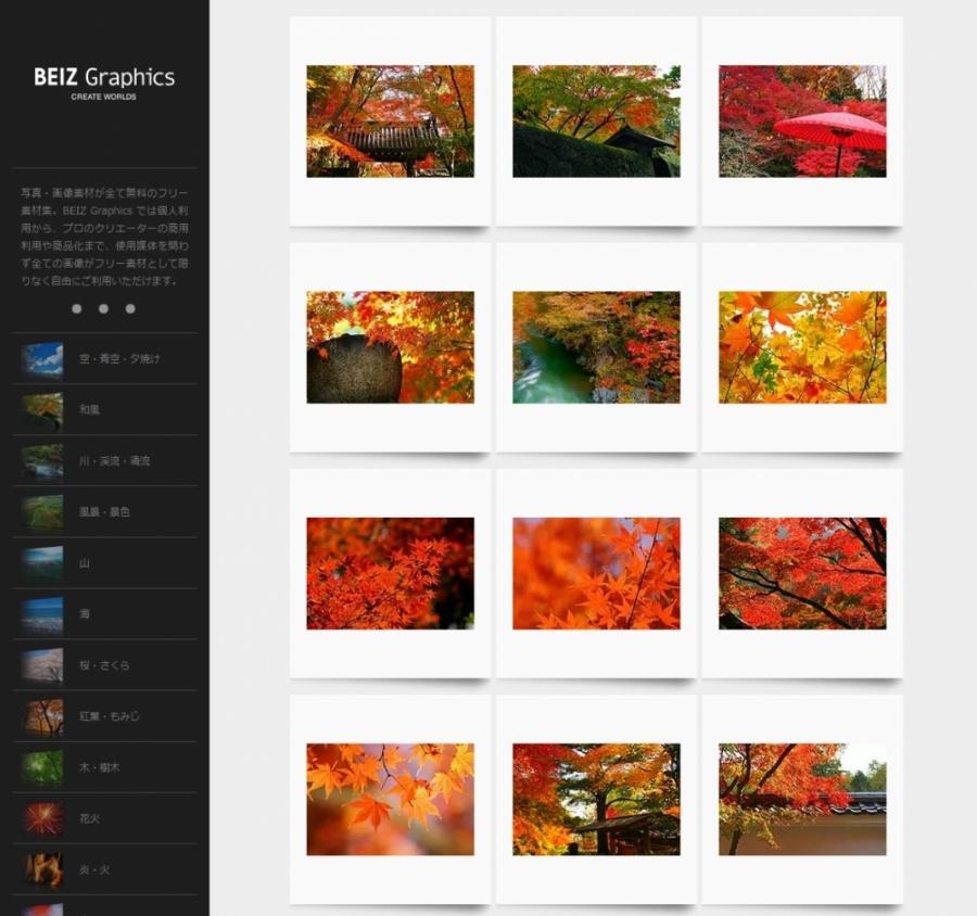 無料画像素材 BEIZ Graphics