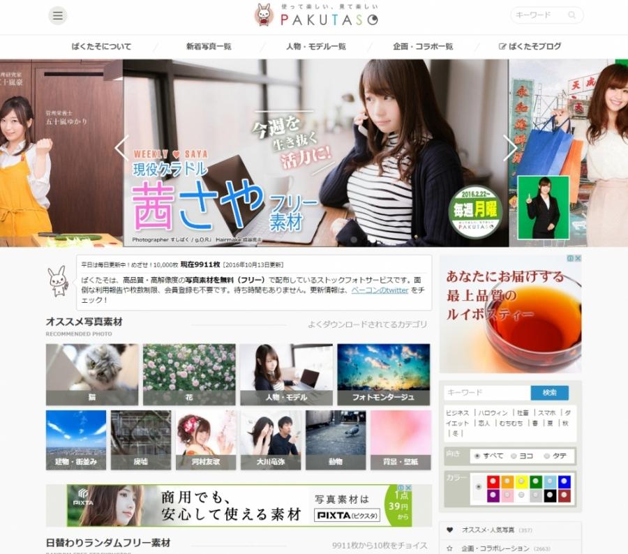無料画像素材 ぱくたそ(PAKUTASO)