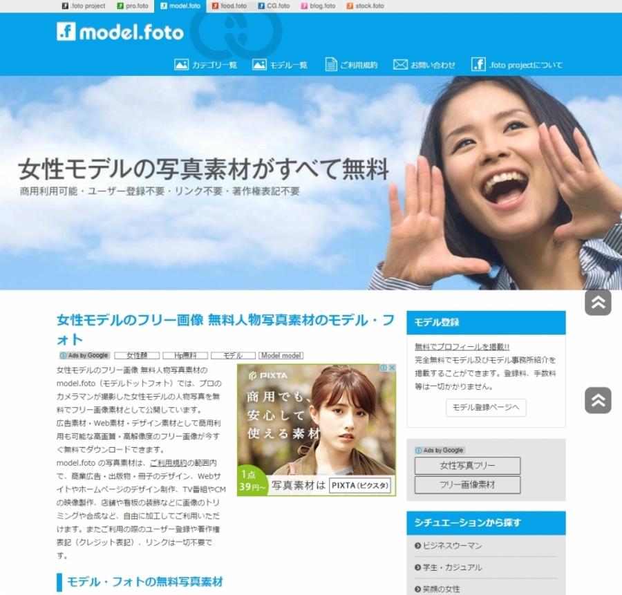 無料画像素材 model.foto