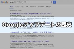 Googleアップデートの歴史
