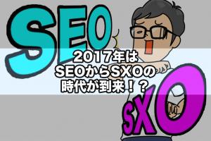 2017年はSEOからSXOの時代が到来!?