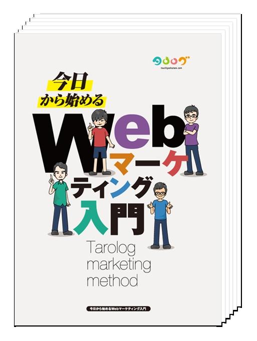webmarkebook