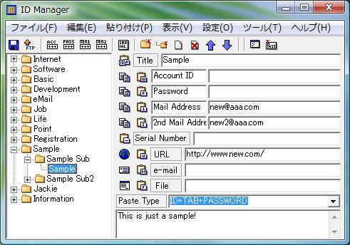 idmanager ログイン管理ツール