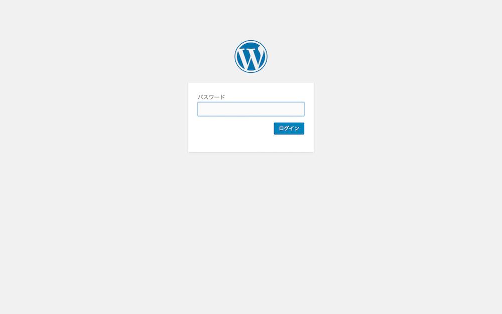 パスワードを設定したサイト