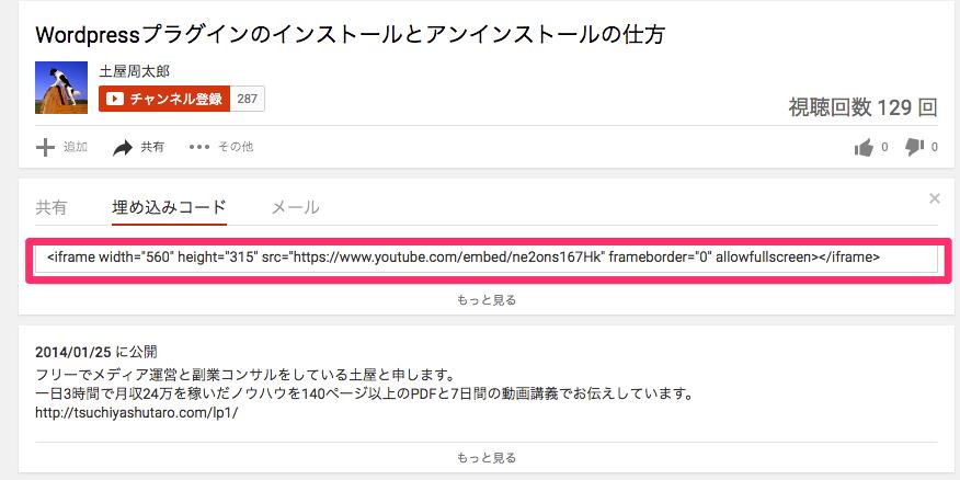 Youtubeから埋め込み用のコードを取得
