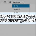 効率よく記事作成ができるAddQuicktagの使用方法