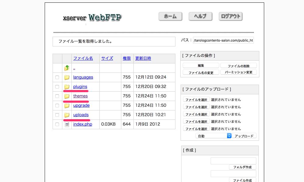 「ドメイン名/public_html/wp-content」内