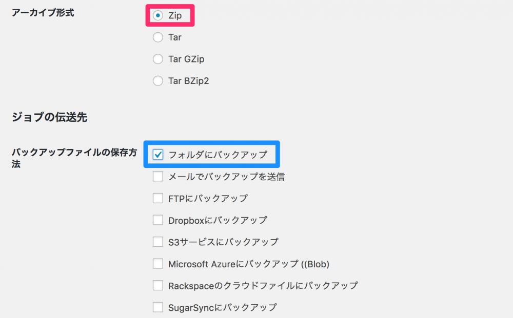 「アーカイブ形式」は「Zip」を選択して「バックアップファイルの保存方法」は「フォルダにバックアップ」を選択