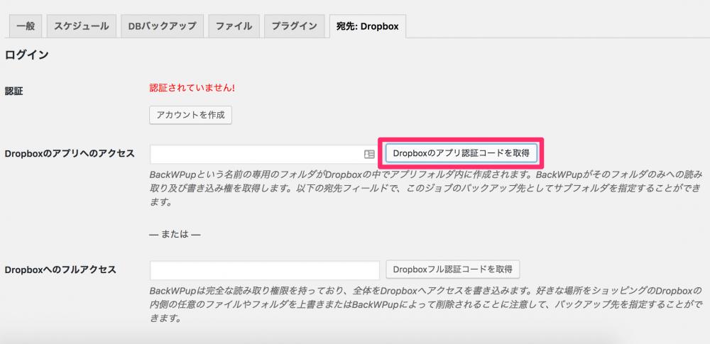 「Dropboxのアプリ認証コードを取得」をクリック
