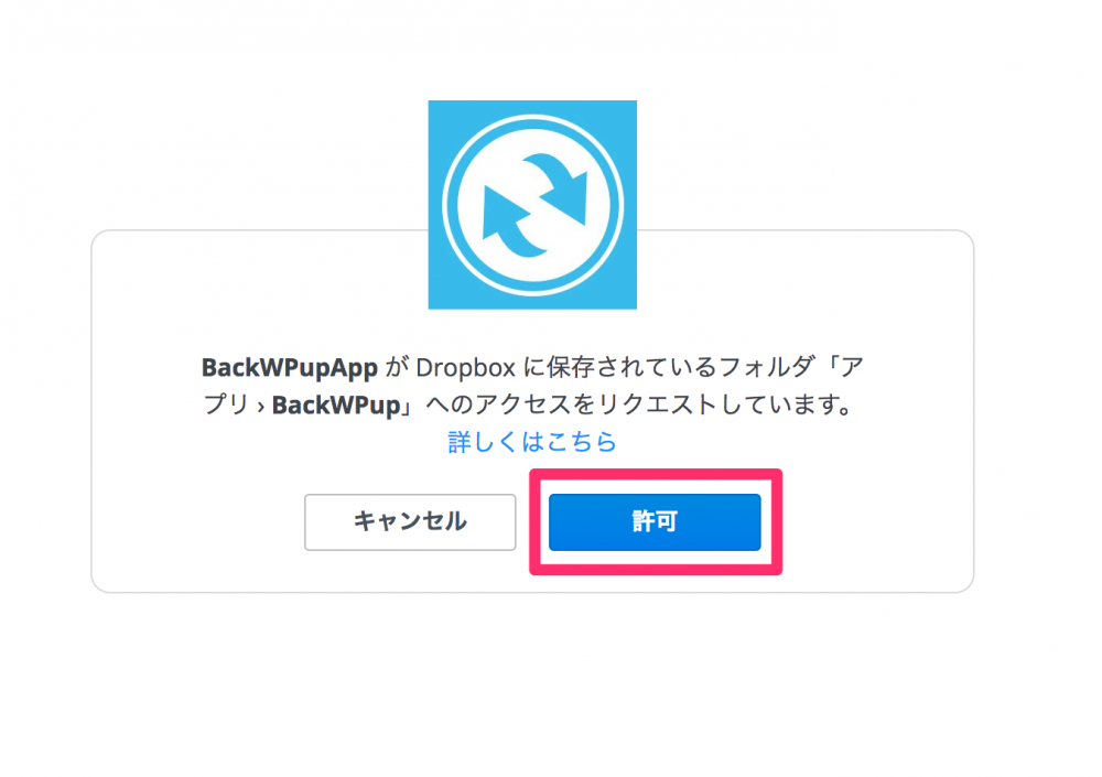 Dropboxの認証画面