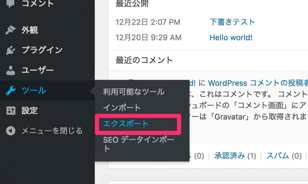 左メニューから「ツール」→「エクスポート」をクリック