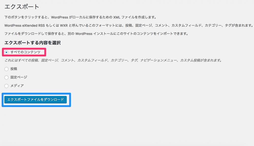 「すべてのコンテンツ」にチェックして「エクスポートファイルをダウンロード」をクリック