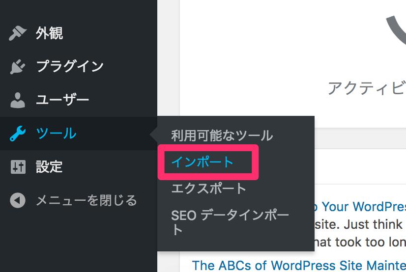 管理画面左メニューから「ツール」→「インポート」をクリック