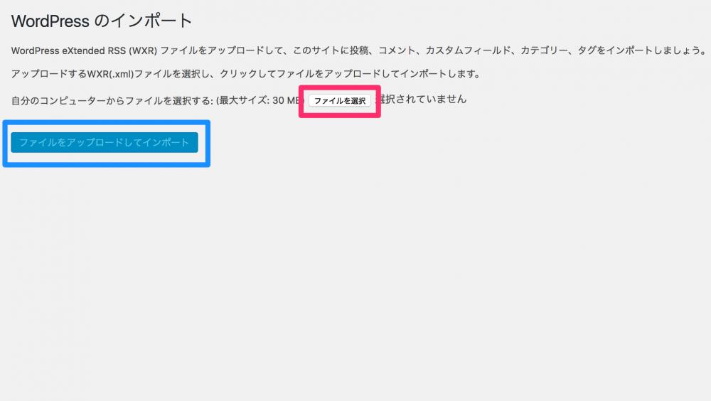 「ファイルを選択」→「ファイルをアップロードしてインポート」