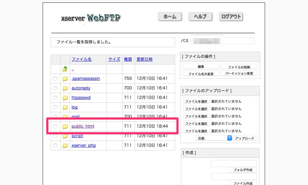 「public_html」をクリック