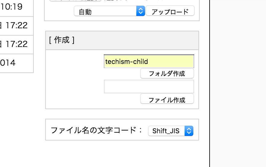 themesフォルダ内にtechism_childフォルダを作成