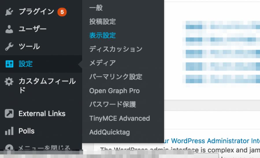 「設定」→「表示設定」をクリックする
