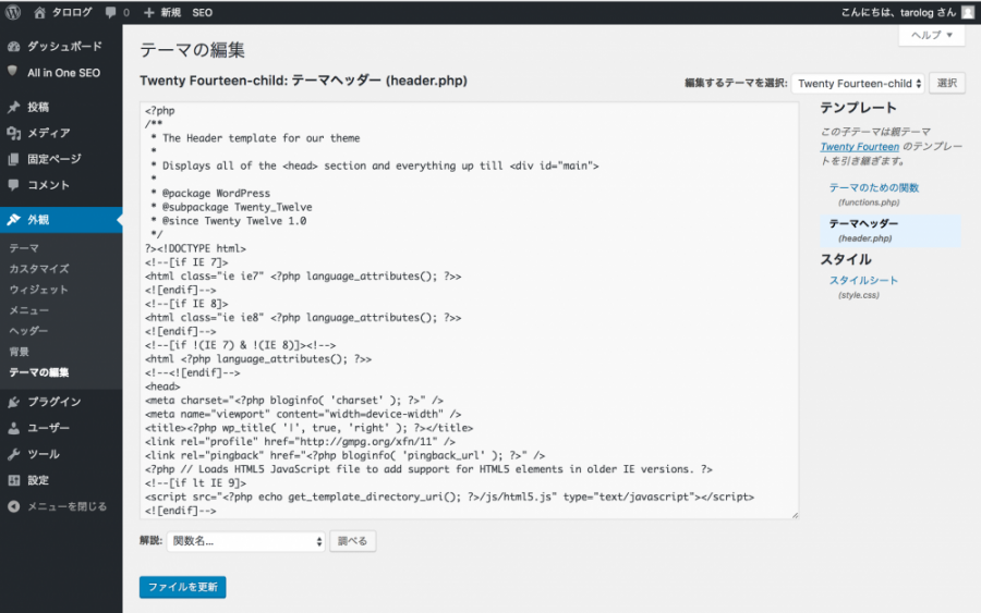 header.phpの編集画面