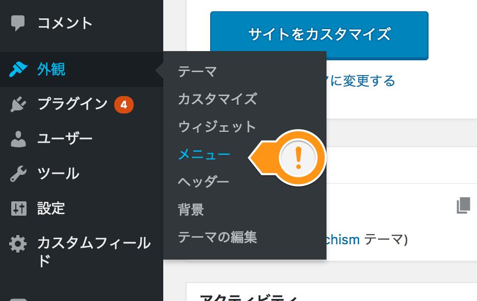 左メニューより「外観」→「メニュー」をクリック