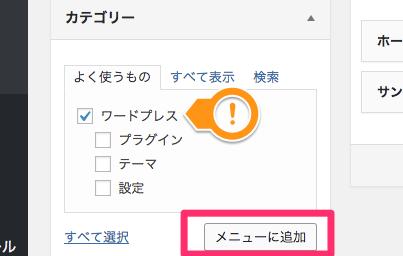 「カテゴリー」→「ワードプレス」→「メニューに追加」