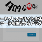 ワードプレスでサイト全体にパスワードを設定するプラグイン