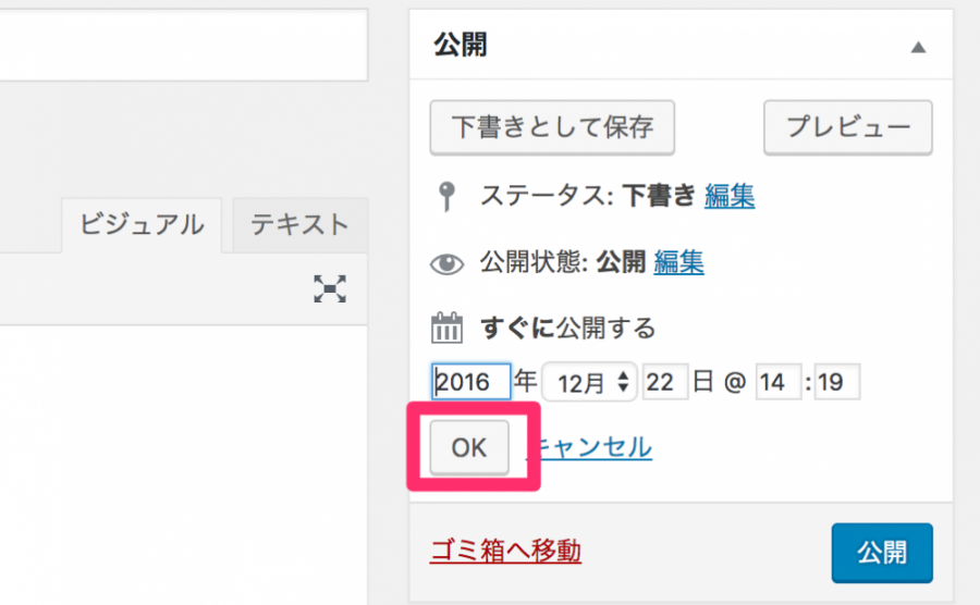 日付を設定して「OK」→「公開」をクリック
