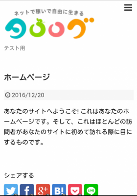 Simlicity2のスマートフォン表示