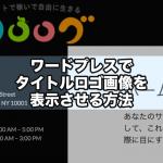 ワードプレスでタイトルロゴ画像を表示させる方法
