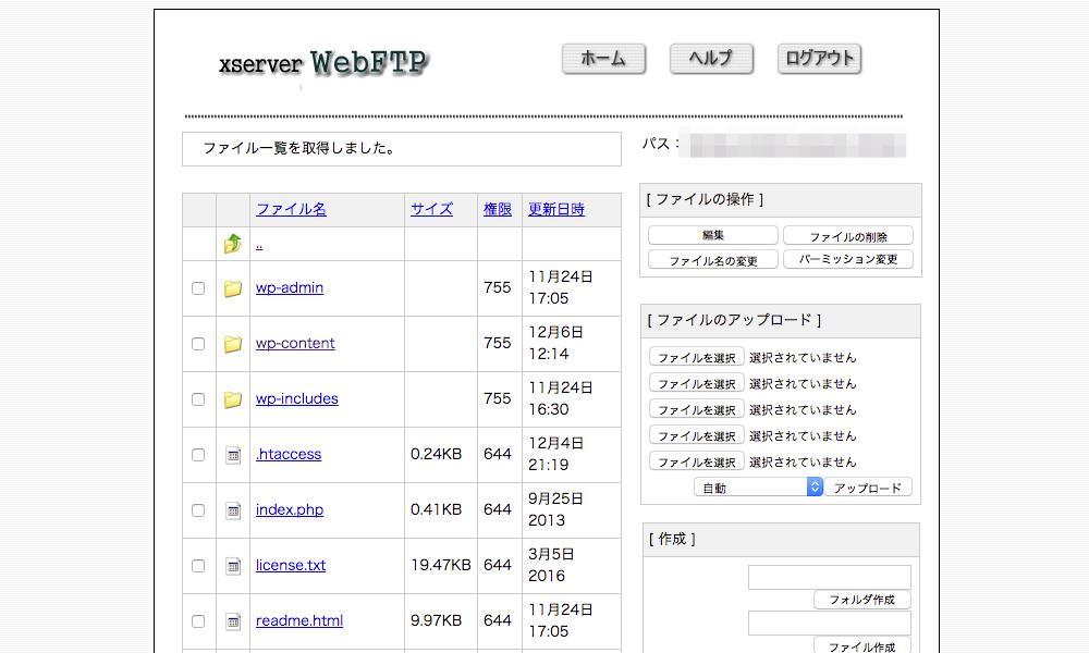 ワードプレスのファイル群