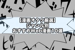 【漫画オタク厳選】ジャンル別おすすめWeb漫画10選