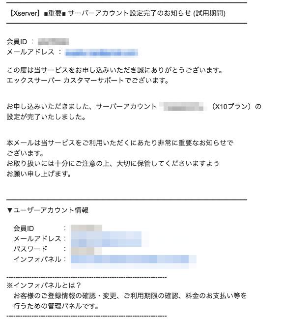 エックスサーバー利用開始のメール