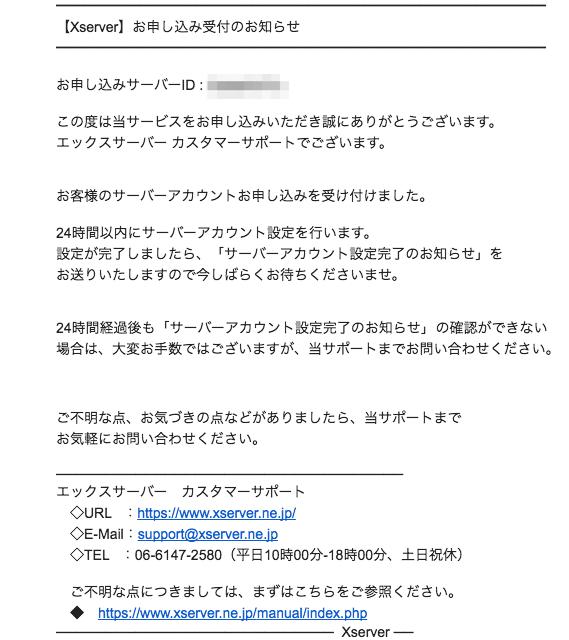 申し込み完了メール