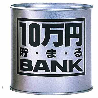 10万円たまる貯金箱