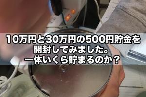 30万円貯金箱