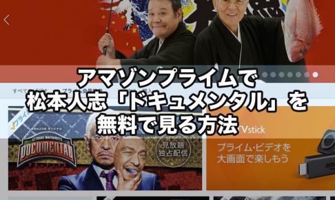アマゾンプライムで松本人志「ドキュメンタル」を無料で見る方法
