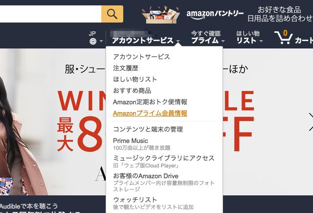 「Amazonプライム会員情報」をクリック