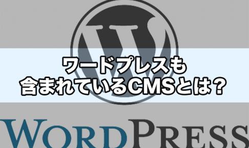 ワードプレスも含まれているCMSとは?