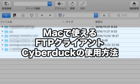 Macで使えるFTPクライアントCyberduckの使用方法
