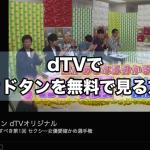 dTVでゴッドタンを無料で見る方法