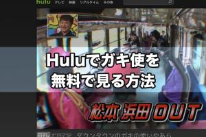Huluでガキ使を無料で見る方法