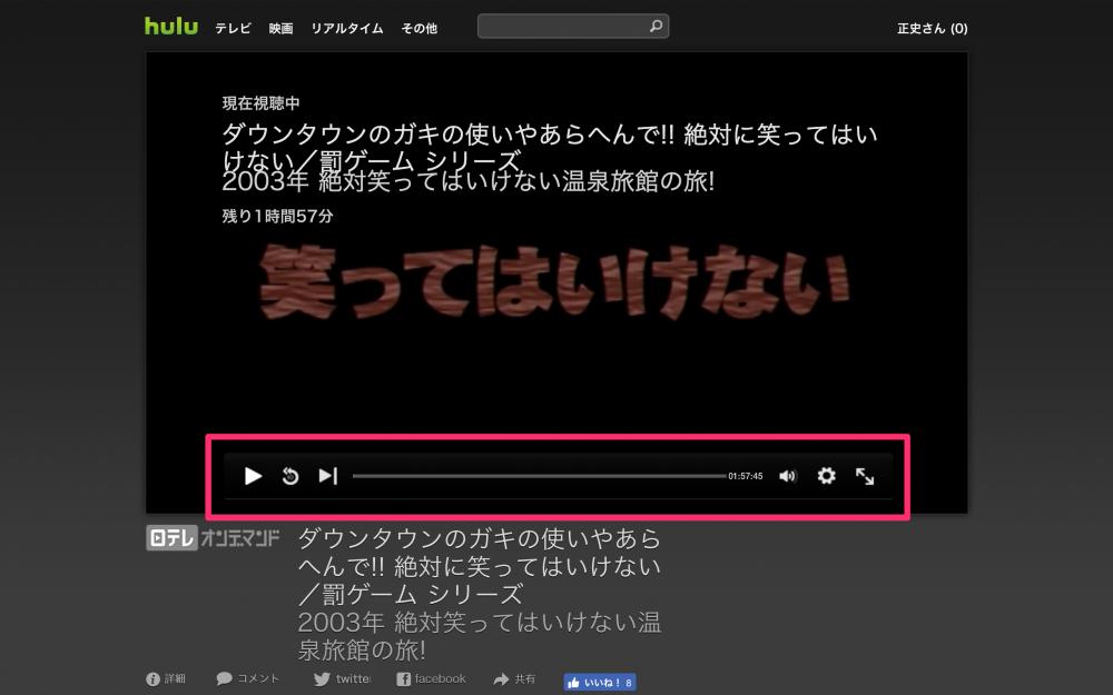 Huluの再生画面