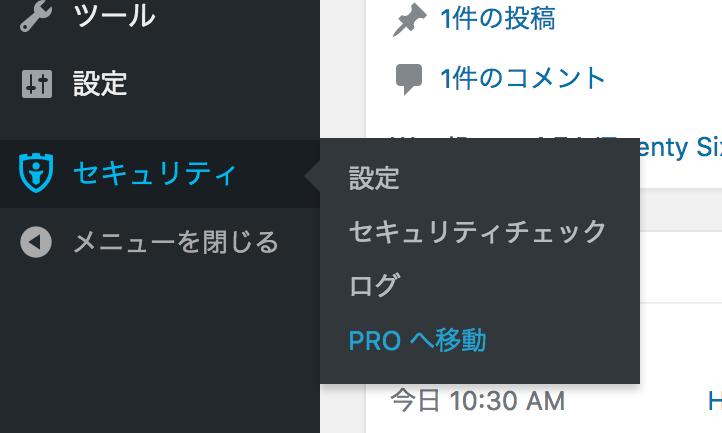 管理画面左メニューから「セキュリティ」→「」