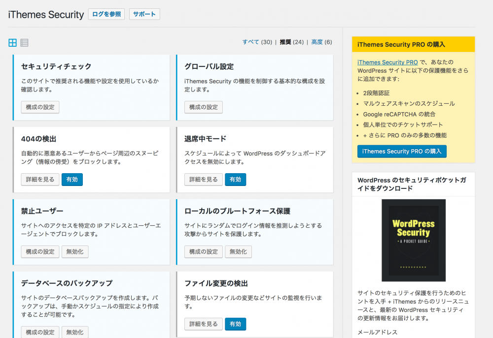 iThemes Securityの画面
