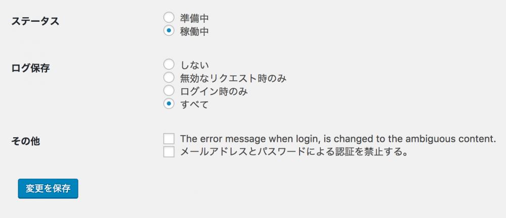 「ステータス」は「稼働中」、「ログ保存」は「すべて」にチェックを入れて「変更を保存」をクリック