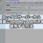 エックスサーバーから簡単にphpMyAdminを使用する方法